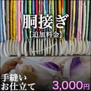 手縫いお仕立て・胴接ぎ追加料金