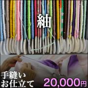 手縫いお仕立て・紬
