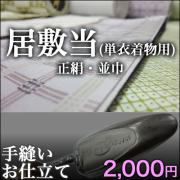 単衣着物用・正絹・居敷当 (検反済み)