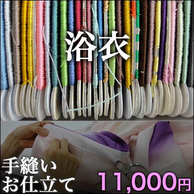 手縫いお仕立て・浴衣