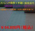 正絹・ストレッチ長襦袢生地★手縫いお仕立て付き★地模様・染め色 別誂え
