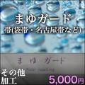 撥水加工【まゆガード】(帯)
