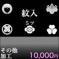 紋入れ・5つ紋(石持ち)