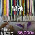 手縫いお仕立て・留袖