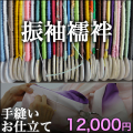 手縫いお仕立て・振袖襦袢