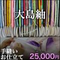 手縫いお仕立て・大島紬