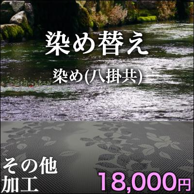 染め(八掛共)