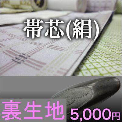 帯芯・絹芯  (検反済み)