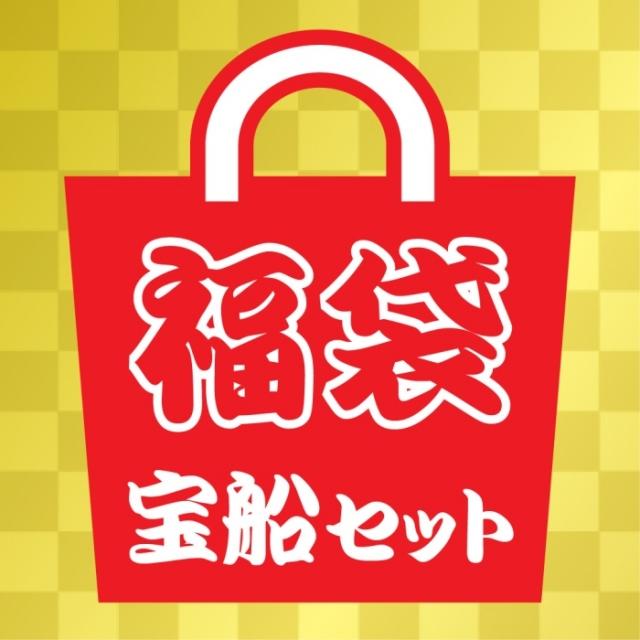 福袋宝船セット(ワイン9本+ワインケーキ)