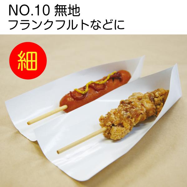 No.10 パットレー無地