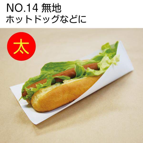 No.14 パットレー無地