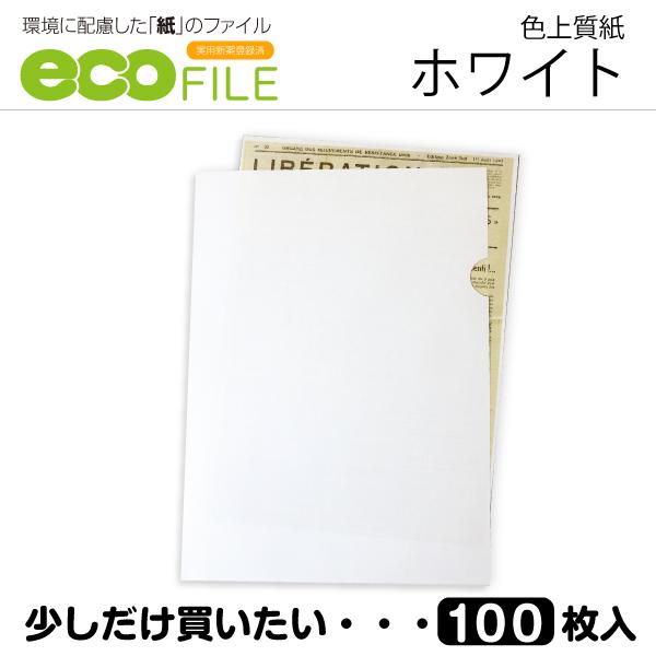 エコファイル(ホワイト)