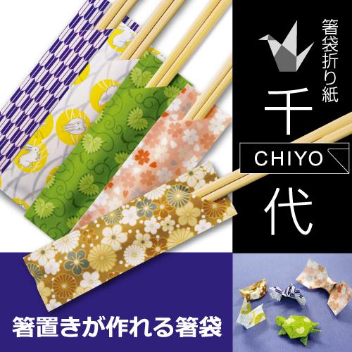 箸袋折り紙「千代」