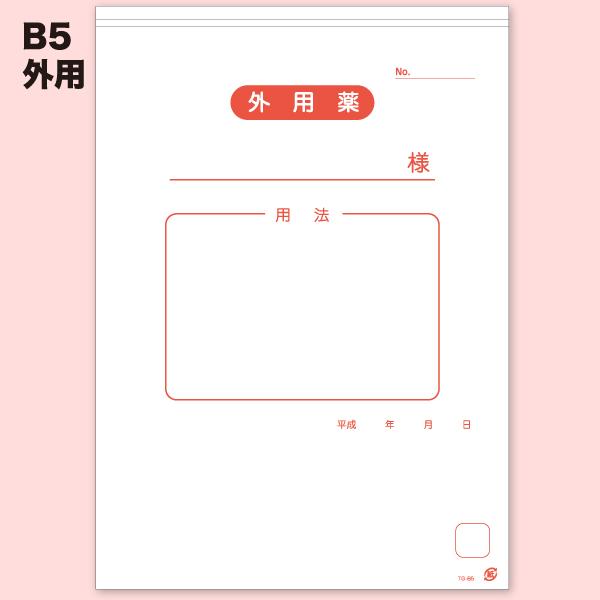 手書き薬袋外用B5
