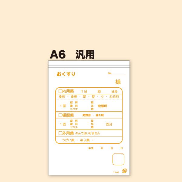 手書き薬袋汎用A6