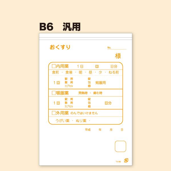 手書き薬袋汎用B6