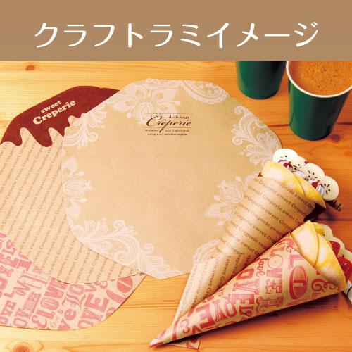 ラミクラフトクレープ包装紙イメージ