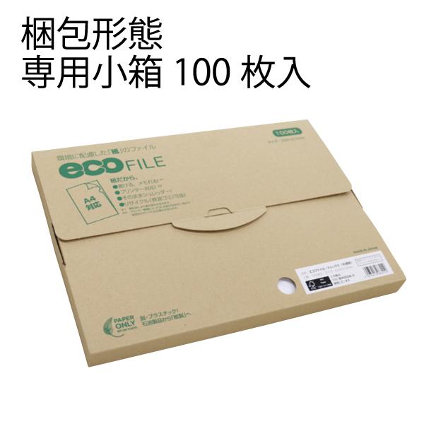 エコファイル梱包形態