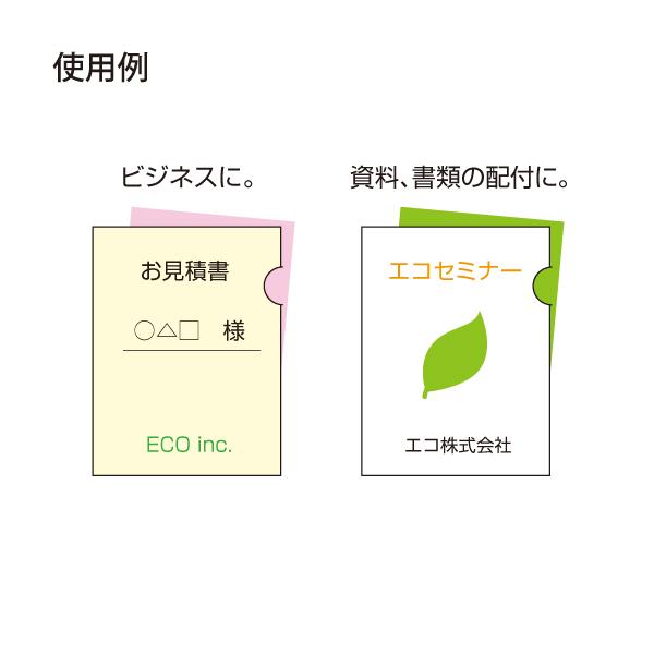 エコファイル使用例