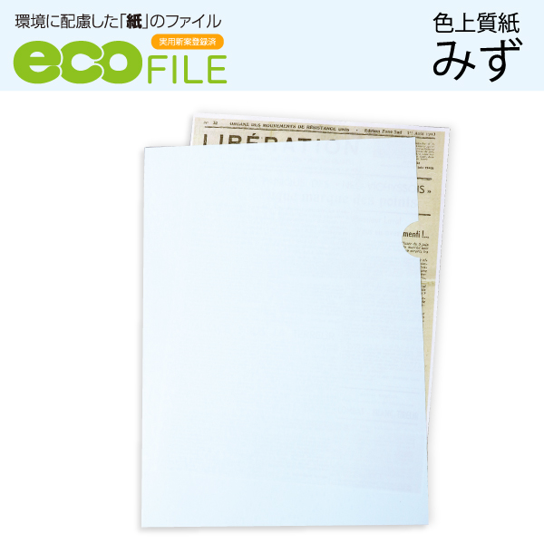 紙ファイルエコファイルみず
