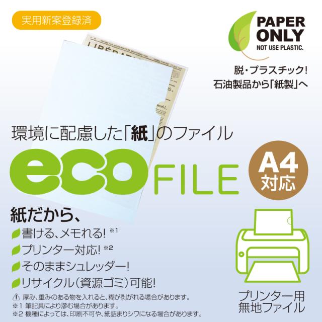 エコファイルイメージ(水色)