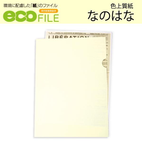 紙ファイルエコファイルなのはな