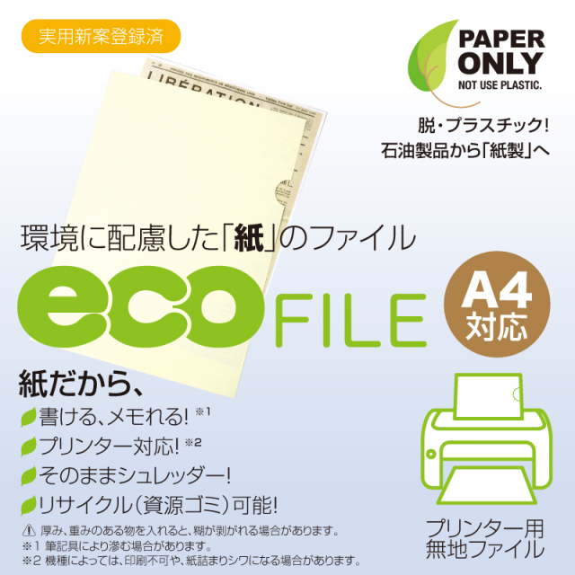 エコファイルイメージ(黄色)