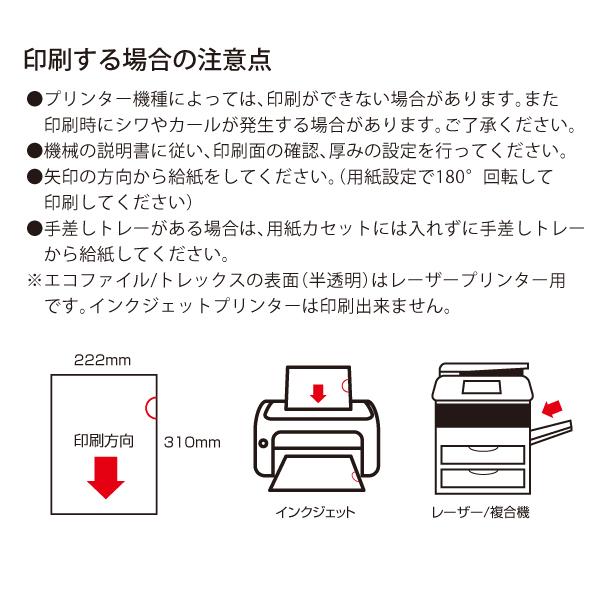 エコファイル印刷注意点