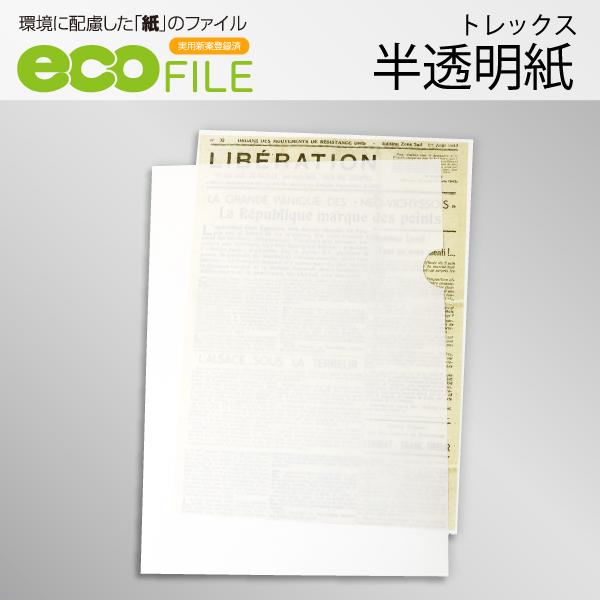 紙ファイルエコファイルトレックス
