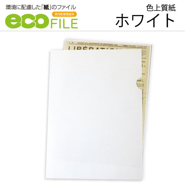 紙ファイルエコファイルホワイト