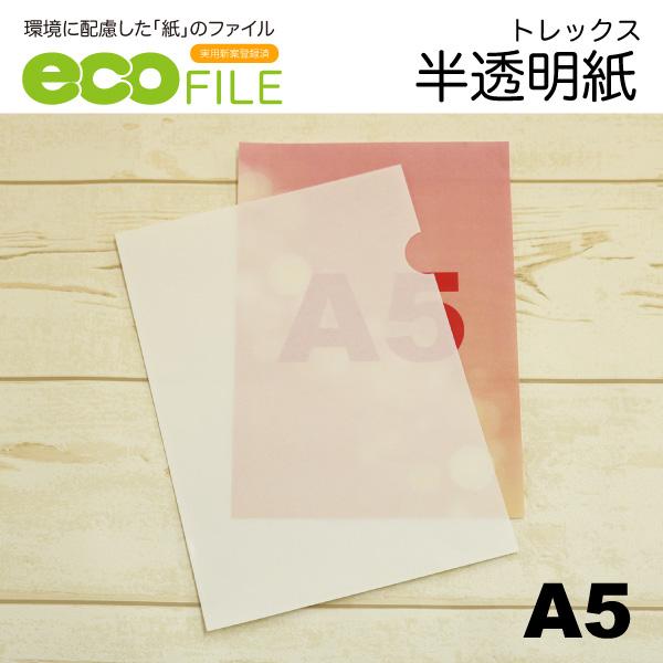 エコファイルA5サイズ