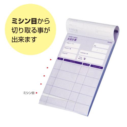 複写会計伝票fk-4003