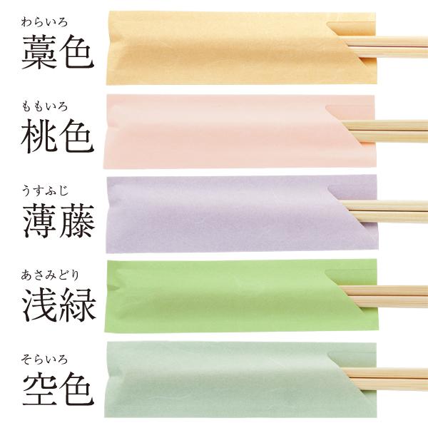 ハカマ箸袋 雲龍カラー