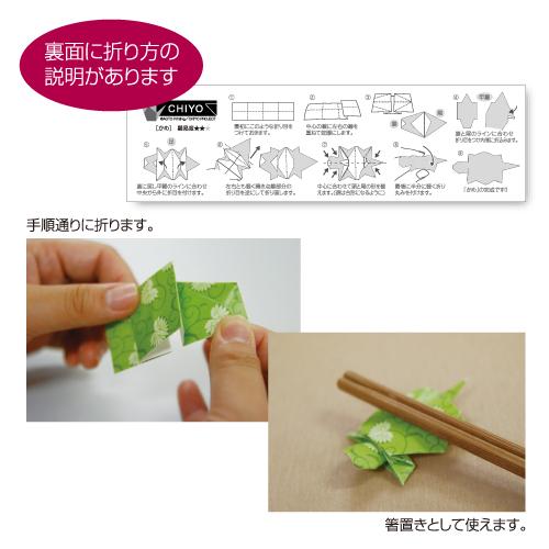 箸袋折り紙「千代」説明