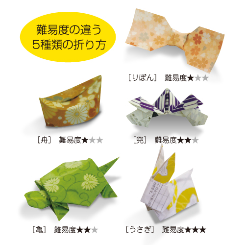 箸袋折り紙「千代」種類
