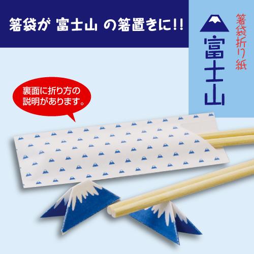 箸袋折り紙「富士山」