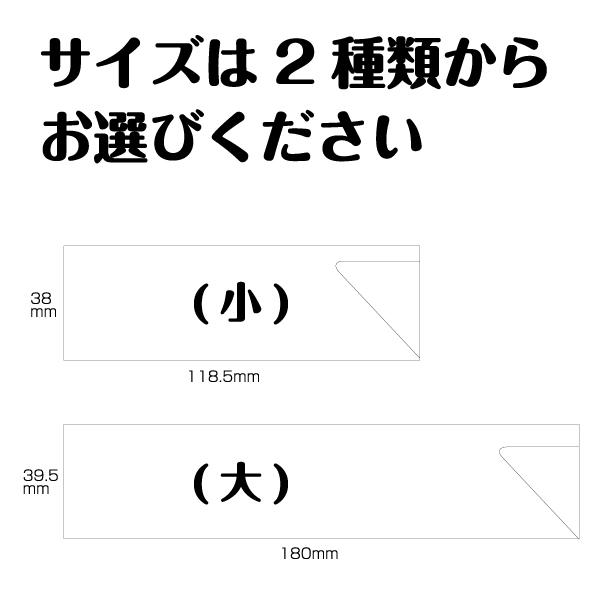 プリンター用箸袋サイズ