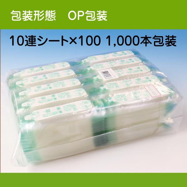 ペーパースプーンA包装形態OP包装