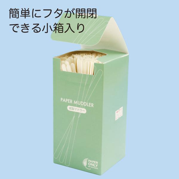 紙マドラー14cm包装形態