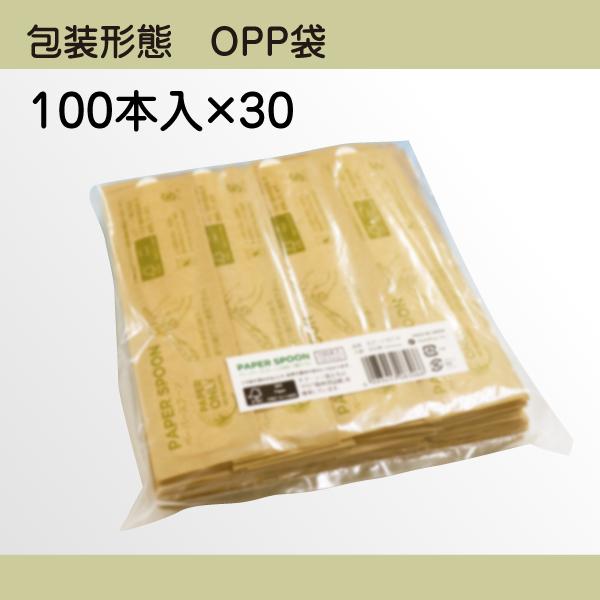 紙フォーク包装形態