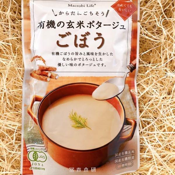 国産有機野菜と有機玄米の旨味がたっぷり!野菜の甘味と玄米の香ばしさを味わうポタージュ ごぼう