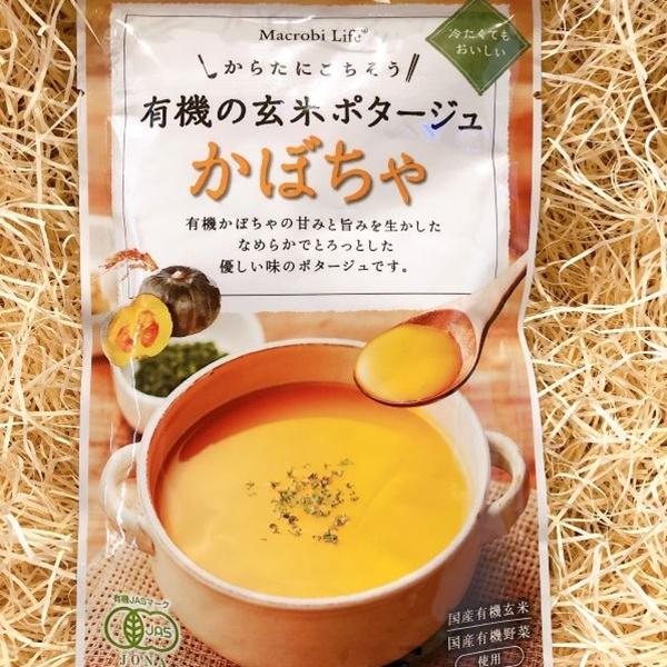 国産有機野菜と有機玄米の旨味がたっぷり!野菜の甘味と玄米の香ばしさを味わうポタージュ かぼちゃ
