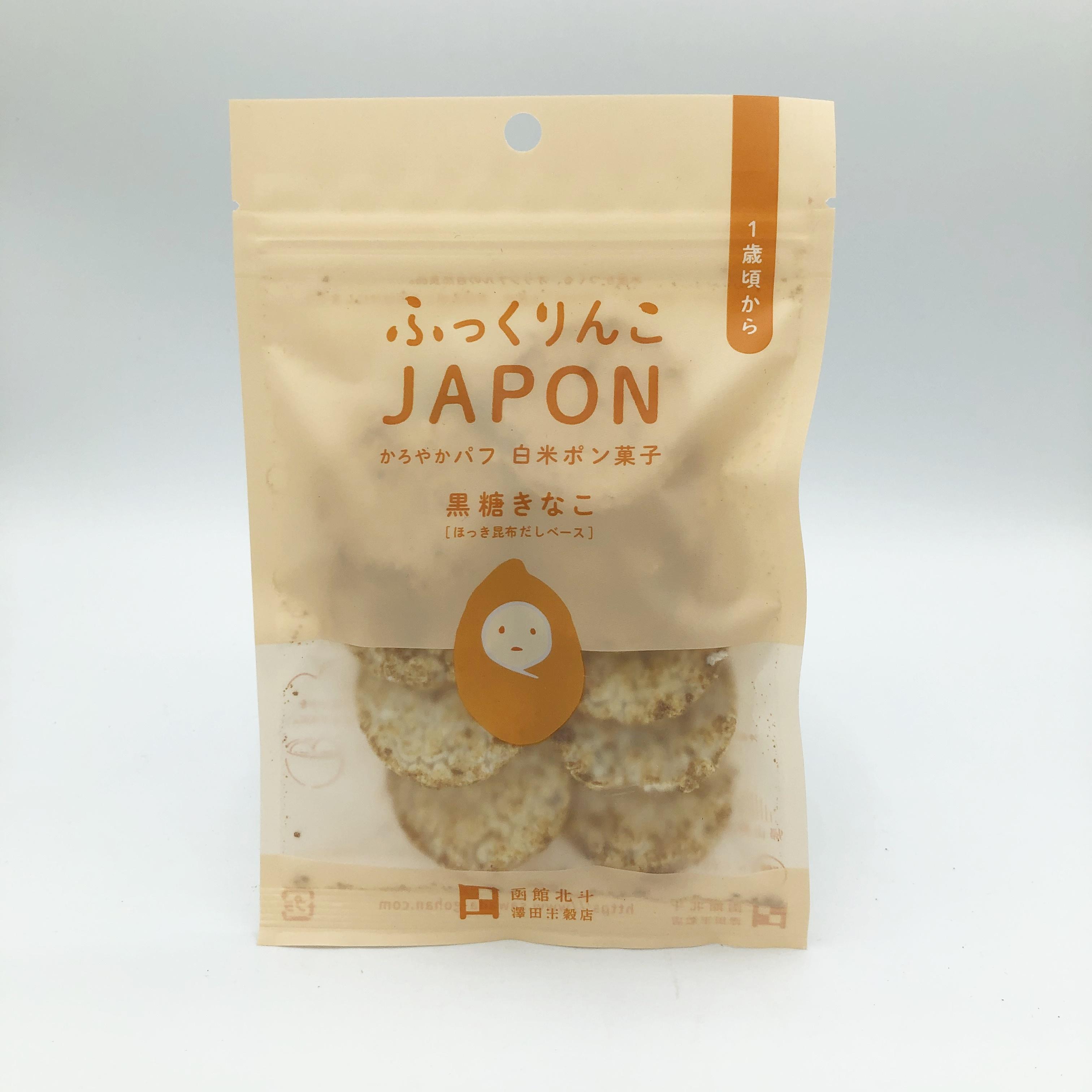 ふっくりんこJAPAN 白米ポン菓子(黒糖きなこ)