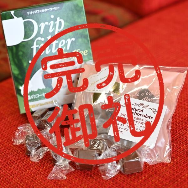 【好評につき完売】【バレンタインセット】ナチュラルチョコレートミルク・ビター ドリンクセット