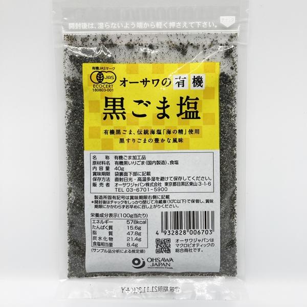 オーサワの有機黒ごま塩