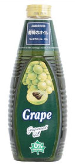グレープシードオイル