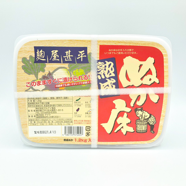 麺屋・熟成ぬか床<容器>