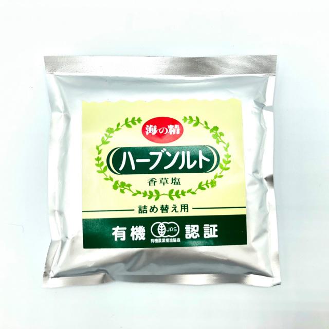 海の塩 有機ハーブソルト(詰替用