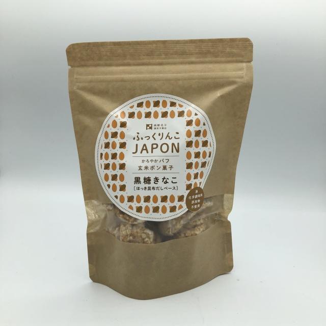 ふっくりんこJAPAN玄米ぽん菓子(黒糖きなこ)