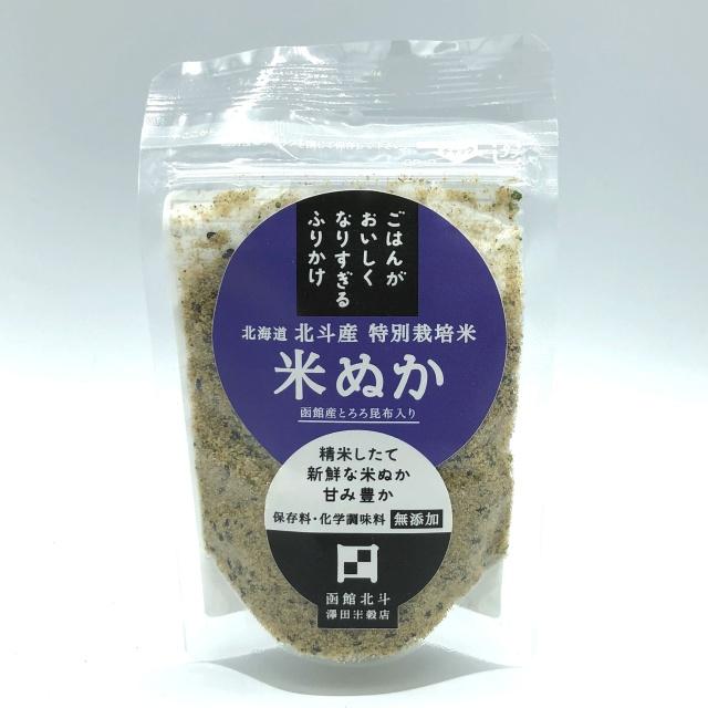 ごはんがおいしくなりすぎるふりかけ 米ぬか